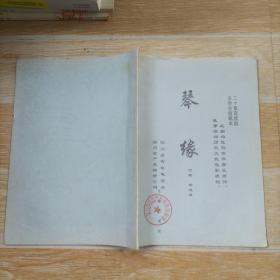二十集连续剧文学分组稿本 琴缘【实物拍图 铅印本】