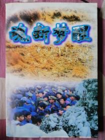 魂断梦醒:中国知青上山下乡风云纪实