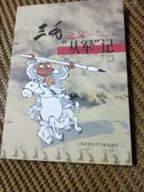 《三毛从军记全集》钤张乐平印、张苏军(张乐平之子)签名藏书票 限定100本(编号12