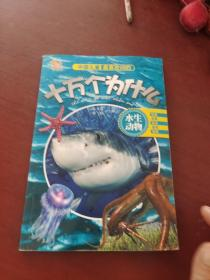 中国儿童最喜欢问的十万个为什么:水生动物