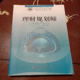 理财规划师专业能力:第四版. 国家职业资格二级