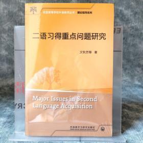 全国高等学校外语教师理论指导系列:二语习得重点问题研究