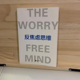 反焦虑思维