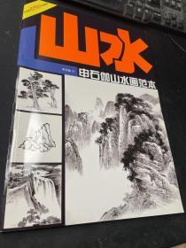 美術技法名師指導實戰系列:申石伽山水畫范本