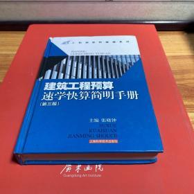 建筑工程预算速学快算简明手册(第3版)