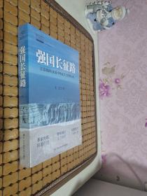 强国长征路:百国调研归来看中华复兴与世界未来【全新未开封】