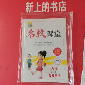 名校课堂语文六年级上+教案二合一(教师用书)