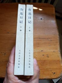 鲁迅日记(全两卷)