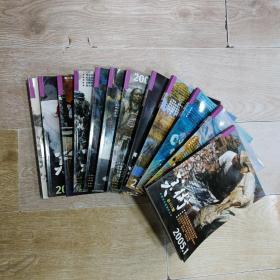 杂志:美术 2005年(第1、2、3、4、5、6、7、8、9、10、11、12期)12本合售