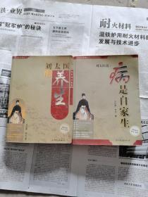 刘太医谈养生  病是自家生