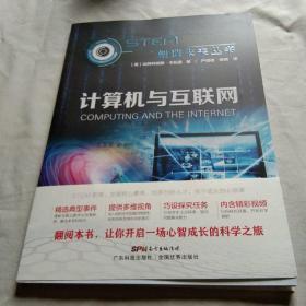 计算机与互联网(STEM塑造未来丛书)