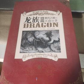 龙族Ⅲ:黑月之潮(下)