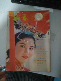 新春画报 1985 1