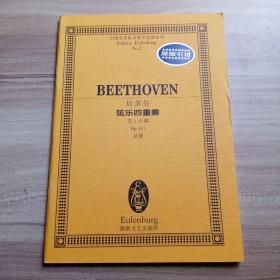 全国音乐院系教学总谱系列·贝多芬弦乐四重奏:升c小调Op.131总谱(库存   1)