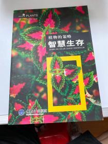 植物的策略:智慧生存 【46层】