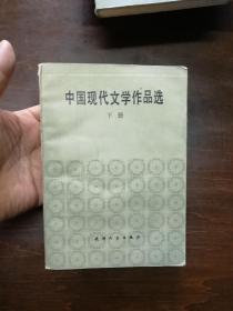 中国现代文学作品选 下