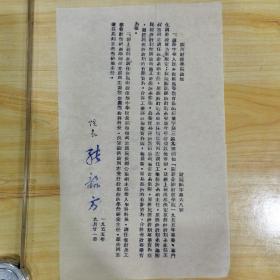 (四川财经学院/现西南财经大学)关于专业专门化调整等的通知