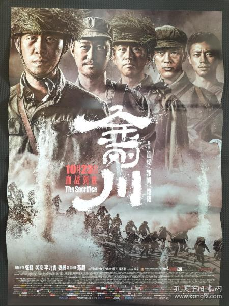 一开电影海报: 金刚川