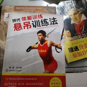 现代体能训练. 悬吊训练方法