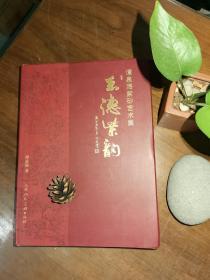 玉徳紫韵—谭泉海紫砂艺术集(大16开精装,全铜版纸精印)