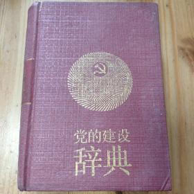 党的建设辞典