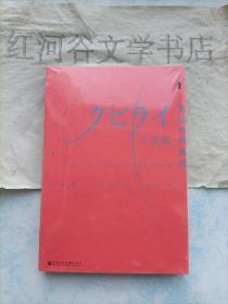 甲骨文丛书-·忽必烈的挑战:蒙古帝国与世界历史的大转向