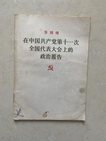 华国锋在中国共产党第十一次全国代表大会上的政治报告