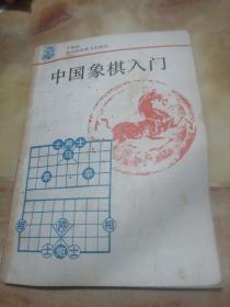 中国象棋入门