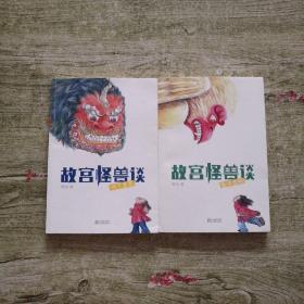 故宫怪兽谈:地下皇宫+影子学校(2本合售)