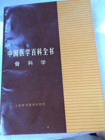 中国医学百科全书:骨科学