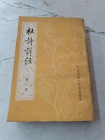 杜诗详注 (第一册)