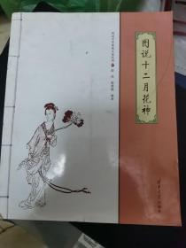 图说中华神祇文化丛书:图说十二月花神