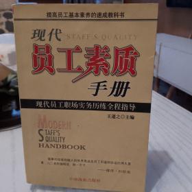 现代员工素质手册:现代员工职场实务历练全程指导