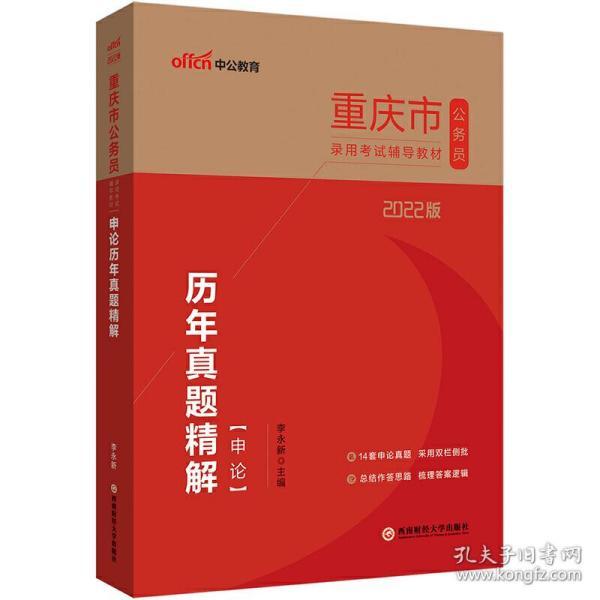 重庆公务员考试用书中公2022重庆市公务员录用考试辅导教材申论历年真题精解