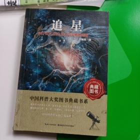追星:中國科普圖書大獎圖書典藏書系