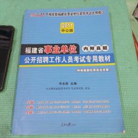 中公版·2012天津市事业单位公开招聘工作人员考试综合知识+职业能力测验,有画线字