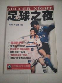 足球之夜1999年第4期 总第2辑