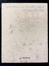 经纬乡邦:佛山古地图集