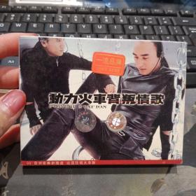 磁带:动力火车 背叛情歌