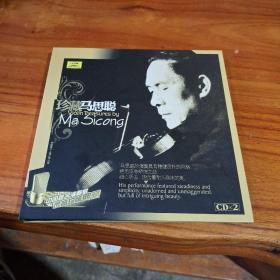 中国著名演奏家录音珍版典藏 珍藏马思聪 小提琴 思乡曲 牧歌等26首 硬精装 2CD 拆封