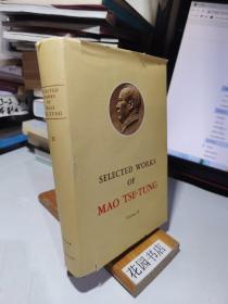 毛泽东选集 英文版 第二卷 16开硬精装 1975年3印
