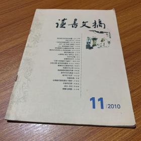 读书文摘.2010年第11期