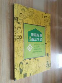 家庭伦理漫画三字经
