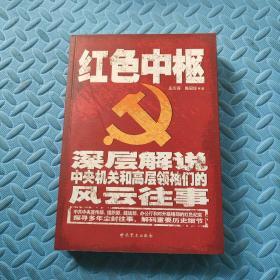 红色中枢:深度解说党中央机关和高层领袖们的风云往事