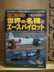 日文原版 32开本 第二次世界大战 世界の名机とエースパイロット 世界名机与王牌飞行员 (有划线见图处)