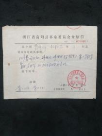 1982年浙江省富阳县人民政府招收飞行学员办公室派员调查曹国庆的三代家属政历的介绍信