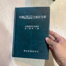 中國土地人口租佃制度之統計分析 精装 1978