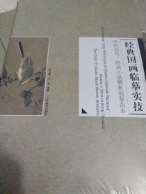 宋代花鸟·经典小品解析临摹范本