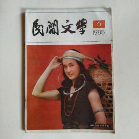民间文学 1985年第6期(圆明园的传说,水浒英雄传说,高山族神话故事,杨家将归西故事,砚石的传说,徐文长的生平和传说等)