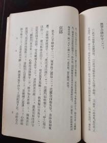 楚辞选 1956年1版4印